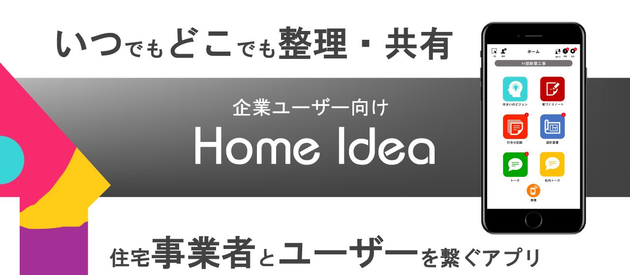 いつでもどこでも整理・共有。企業ユーザー向けHome Idea。住宅事業者とユーザーを繋ぐアプリ。