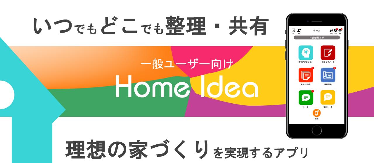 いつでもどこでも整理・共有。一般ユーザー向けHome Idea。理想の家づくりを実現するアプリ